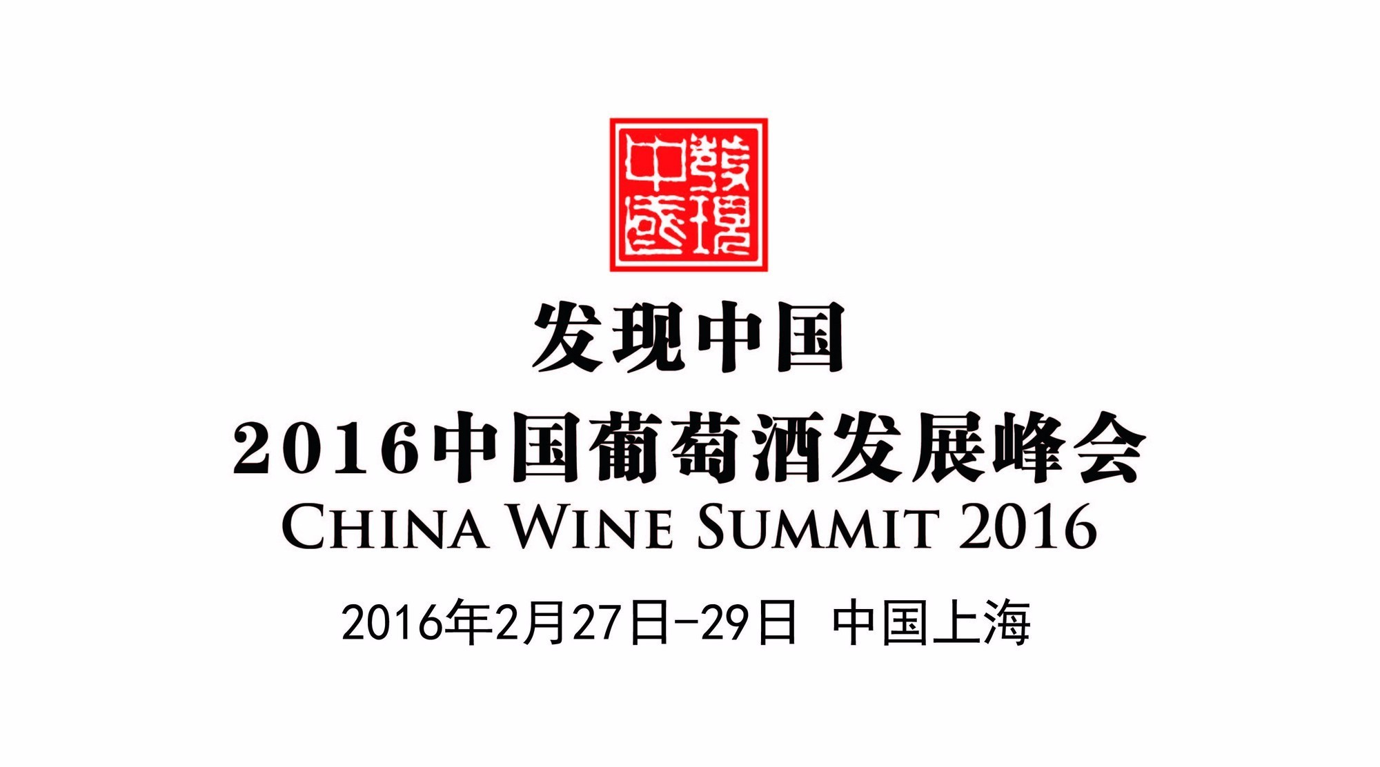 China Wine Summit
